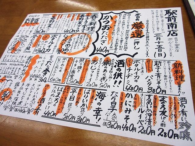 兵庫駅南の「活州居酒屋 駅前 兵庫南店」