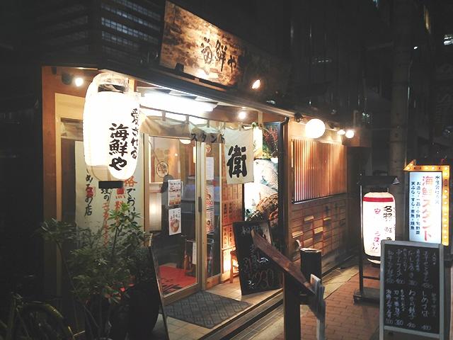 大阪本町の海鮮スタンド『海鮮や』で満足なコースをいただきました♪