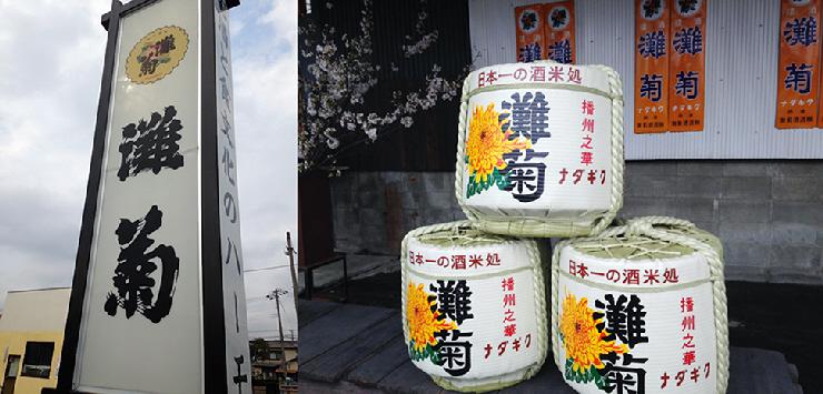 姫路城と酒蔵巡り(^^♪ Vol.3 灘菊編^^