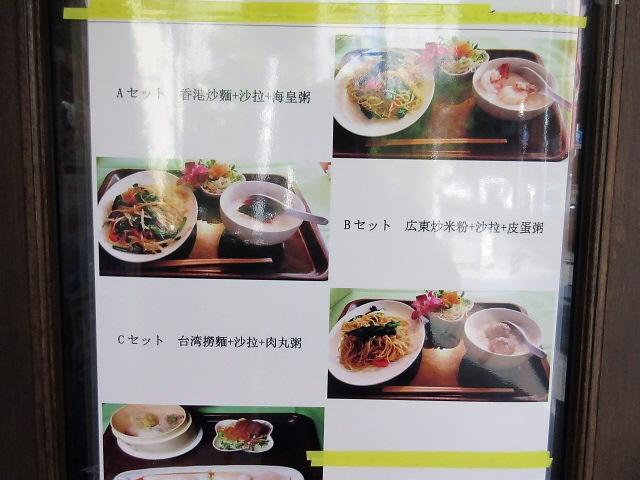 県庁前の香港食館の中華モーニングで朝食会(^^♪