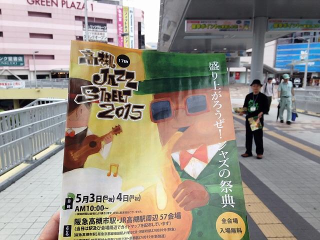 2014.5.4 GW3日目に行った『高槻JAZZストリート』前半(^^♪