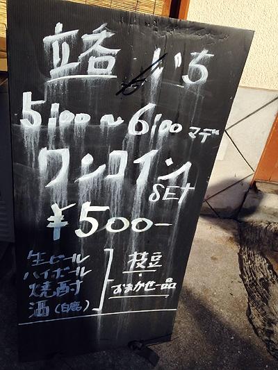 GWの兵庫立呑みツアー1軒目『立呑厨房いち』