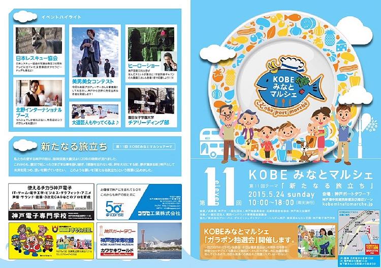 5月23、24日魚河岸デー&神戸空港JAZZ&春日野フェスタ&みなとマルシェ♪