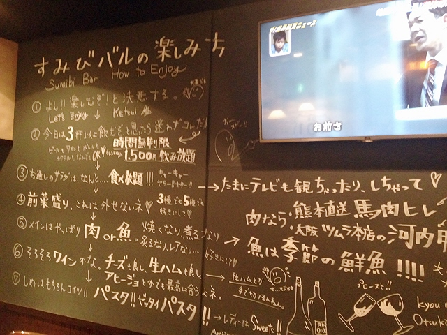 『すみびバル』。。今、北大阪最高の注目店ヽ(^o^)丿