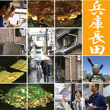 来週(5月30日土夕方6時半から)の三田村邦彦おとな旅あるき旅(テレビ大阪)は長田の下町食べ歩きですよ♪ぜったい見ようっとヽ(^o^)丿