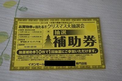 DSC04591_201412262247049a4.jpg