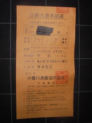 亀山湖入漁券