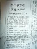 四国新聞諒筝会blog
