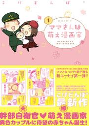 ママさんは萌え漫画家 1 (マッグガーデンコミックス コミックエッセイシリーズ)
