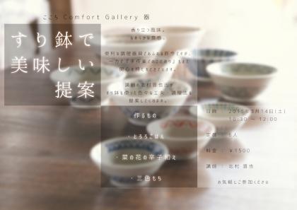 すり鉢料理[2]