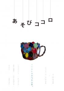 あそびココロ[1]