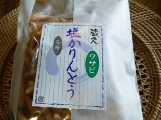 wasabikarinntou.jpg