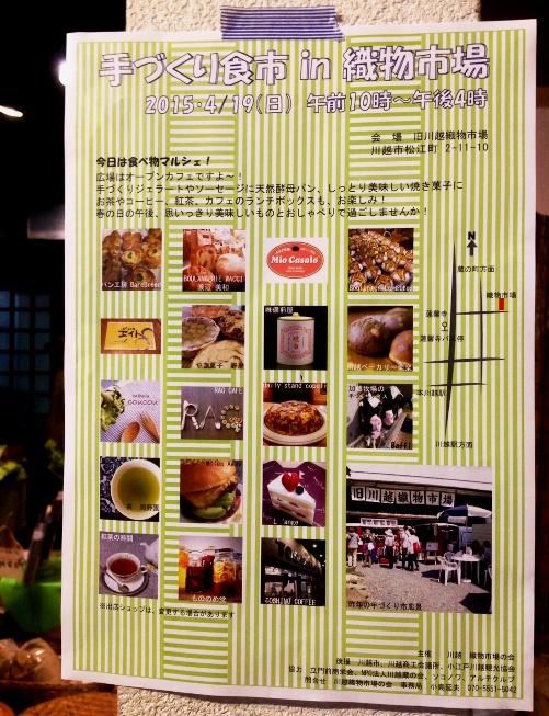 手作り食市in織物市場2015