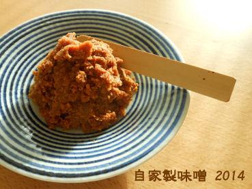 201412 自家製お味噌