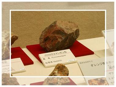201408 とちぎの鉱物 1-1-2☆
