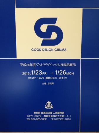 GOOD DESIGN GUNMA1