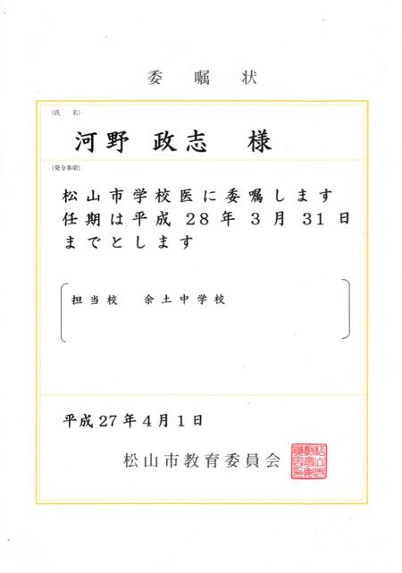 学校医20150411_0000 (1)