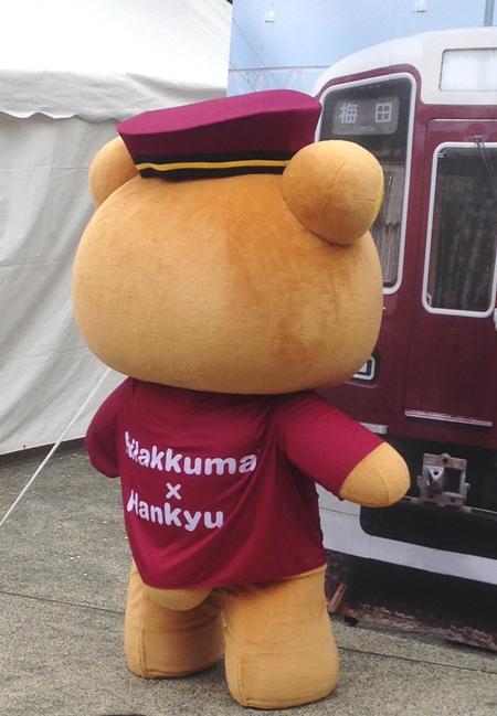 リラックマ×阪急電車キャラバン
