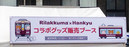 リラックマ×阪急電車