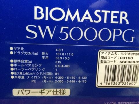 シマノ・バイオマスター1