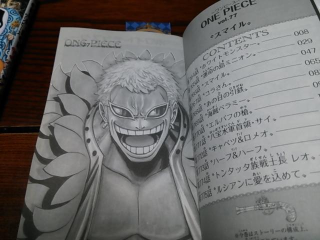 ワンピース77巻2