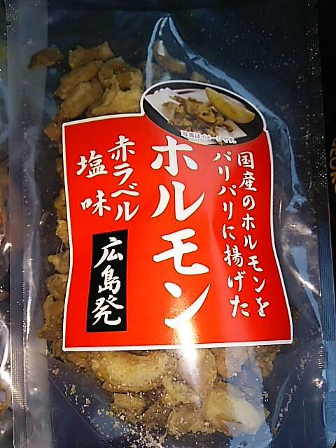 広島ホルモン3