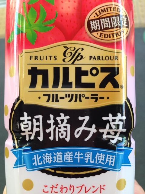 苺カルピス1