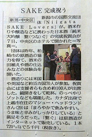 2015_03_10新潟日報お披露目会記事