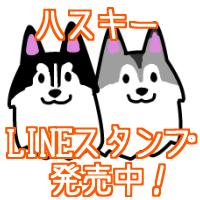 LineStoreですたんぷ発売中です