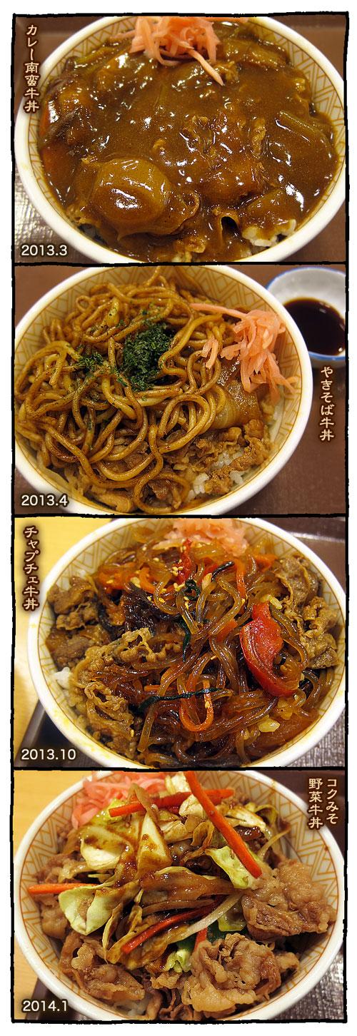 kyobashisukiya9.jpg