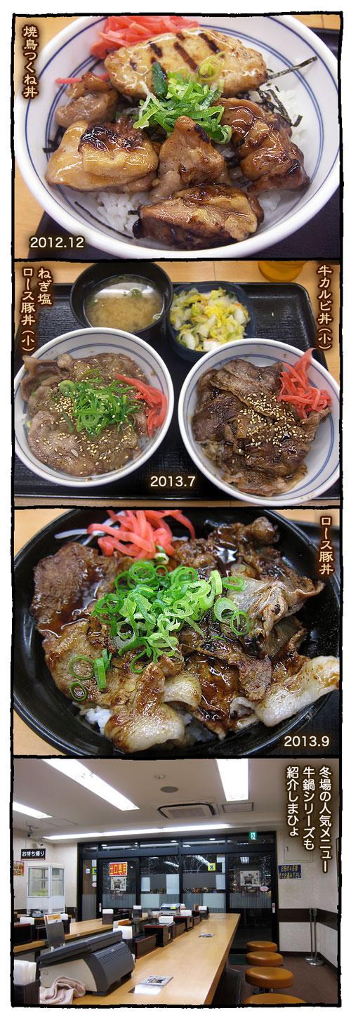 kyobashiyoshinoya7.jpg