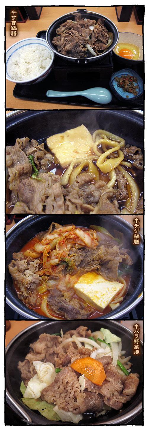 kyobashiyoshinoya8.jpg