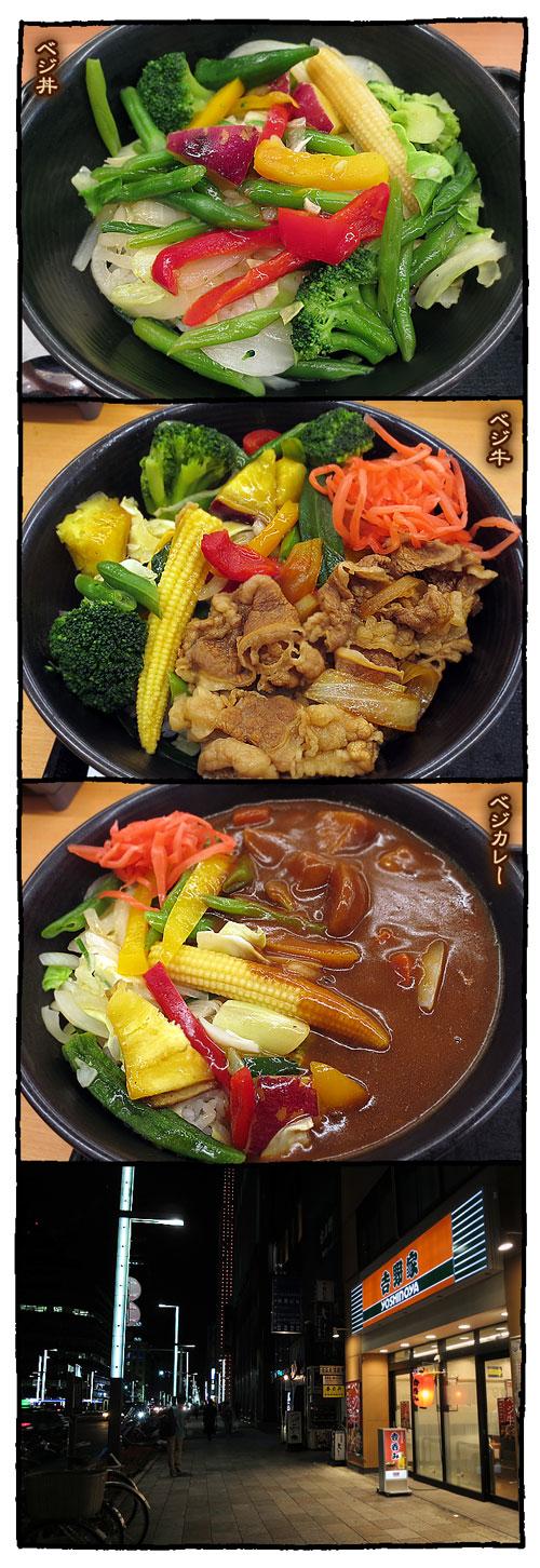 kyobashiyoshinoya9.jpg