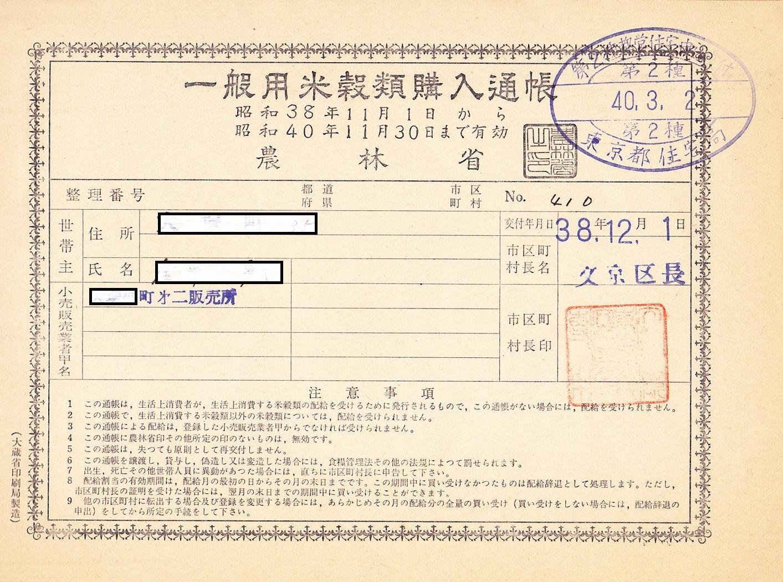 米穀通帳3-2