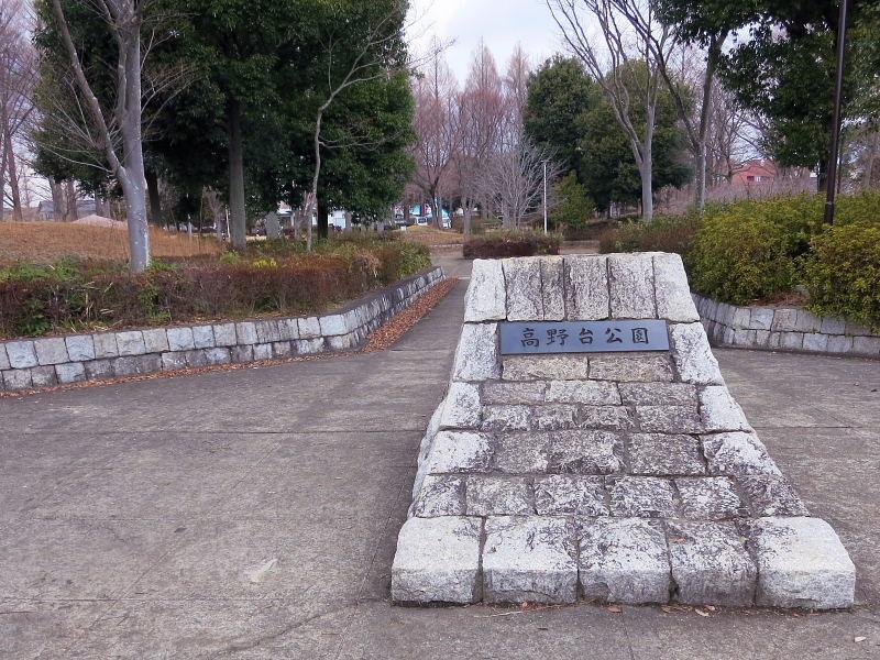 高野台公園