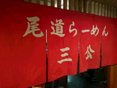 尾道ラーメン三公 001