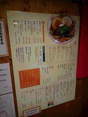 尾道ラーメン三公 002
