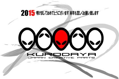 2015kurodaya.jpg