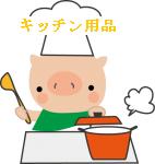 小キッチン用品 (1)
