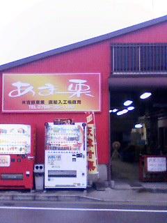 あま栗工場 150223_0649~001