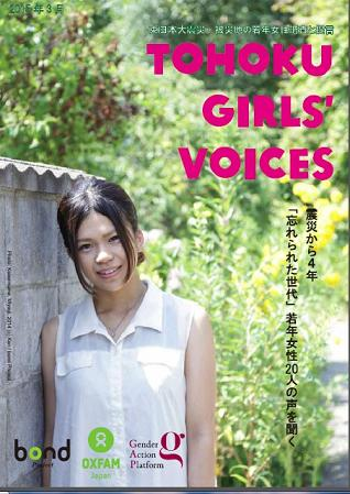 TOHOKU GIRLS VOICES reportcover