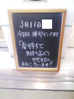 川柳俳句 150313_1220~001c