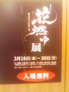花燃ゆ展 150318_1921~001