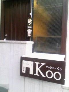 Koo 150407_1538~001