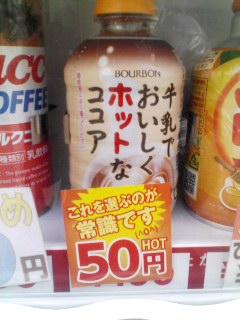 50円自販機 150412_0819~001