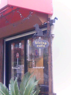 Living cafe 150413_1524~001