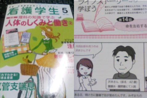 看護学生イラストストーリー 150426_0623~001