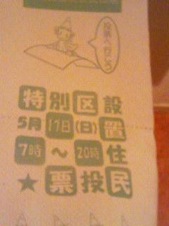 住民投票呼びかけトイレ紙 150502_1036~001
