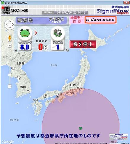 M8の緊急地震速報