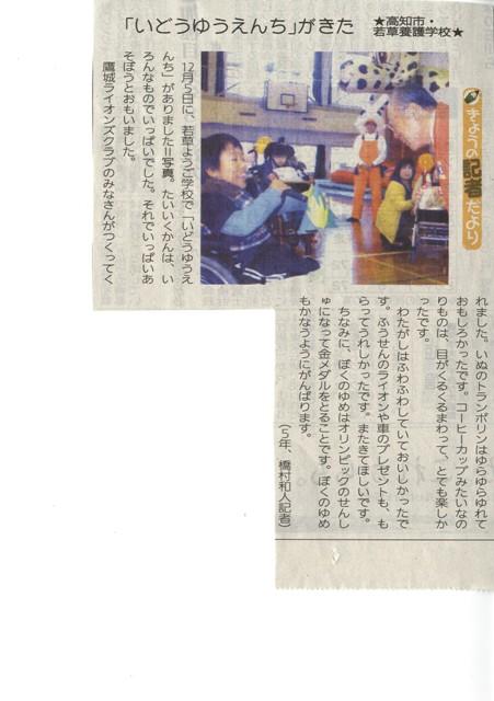 新聞記事003S